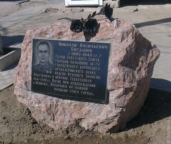 памятник Богданову
