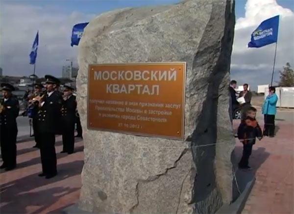 Московский квартал в Севастополе
