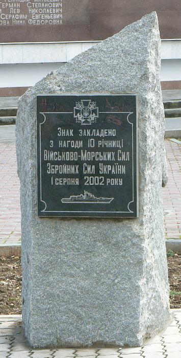 камень-памятник флоту Украины