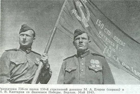 Егоров и Кантария