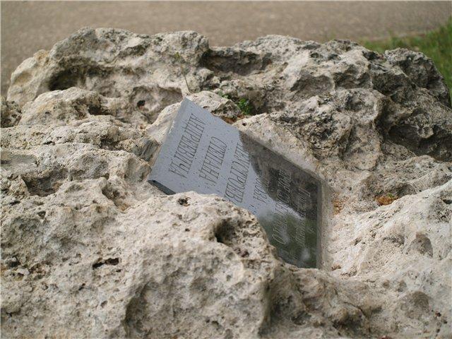Перевернутый памятник Степану Андреевичу Неустроеву