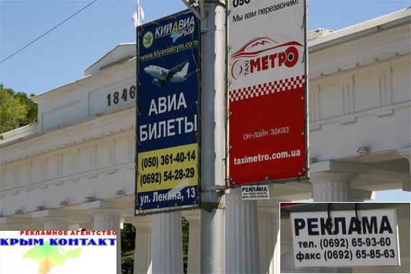 рекламное агентство с чудовищным логотипом Крым контакт уродует город. Севастополь