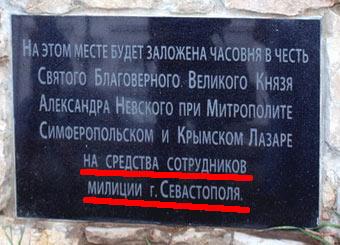 на средства сотрудников милиции. Севастополь