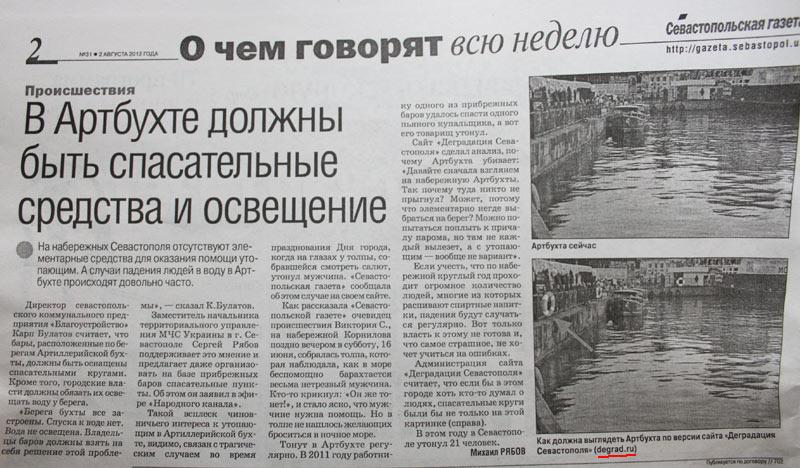 Севастопольская газета об Артбухте и сайте Деградация Севастополя. Sevastopol