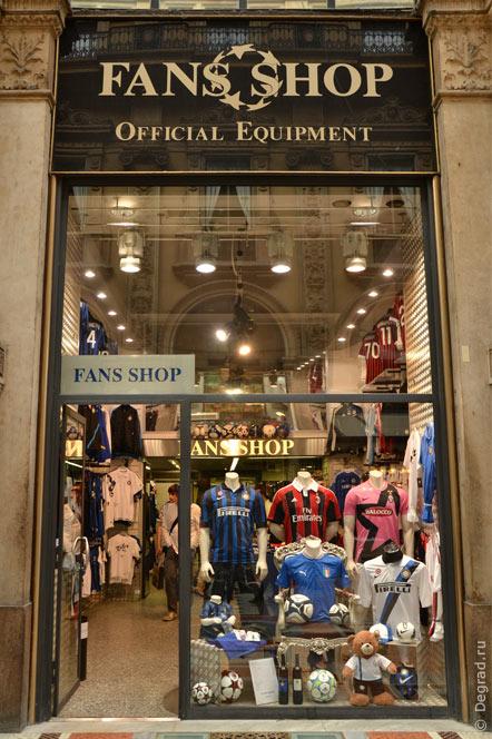 Фаншоп в Милане