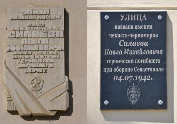 Аннотационное обозначение ул. Силаева