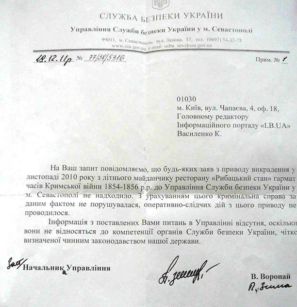 СБУ Севастополя прислало ответ: «оперативно-следственных действий не проводило»