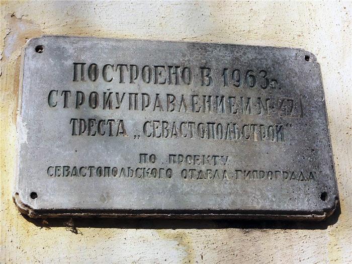 На их фоне аннотационная табличка из бетона с почти 50-летней историей – скромная Золушка