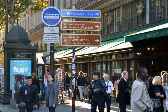 Указатели в Париже