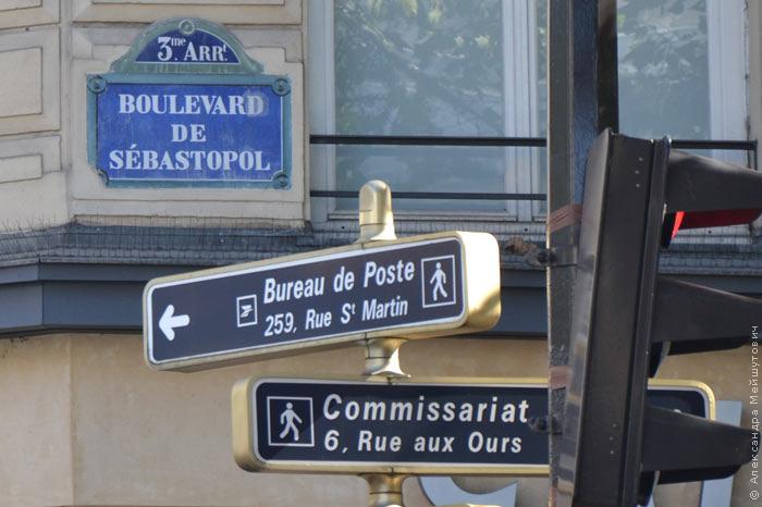 Бульвар Севастополь в Париже.