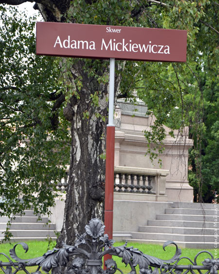 Сквер Адама Мицкевича.