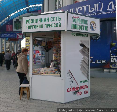 Торговля прессой в Севастополе