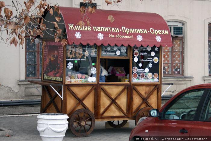 Торговля в Севастополе с человеческим лицом