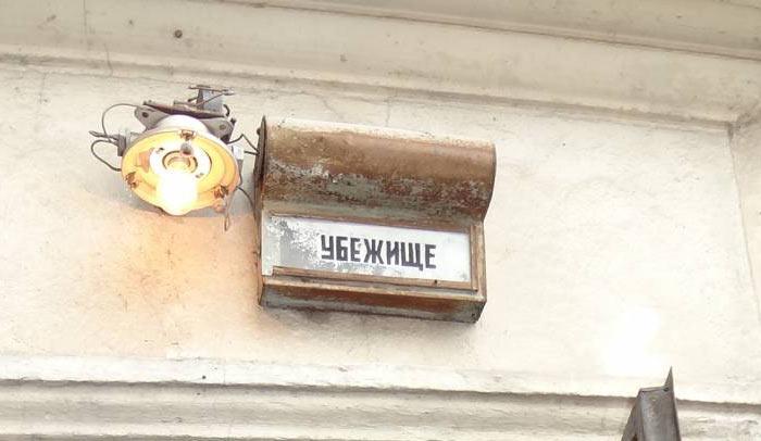 Указатель «Убежище» на одном из домов по ул. Ленина