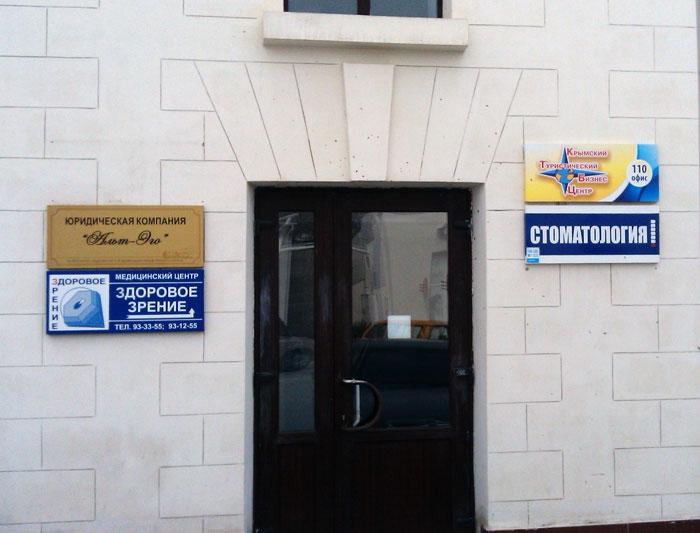 Таблички орендаторов в Севастополе
