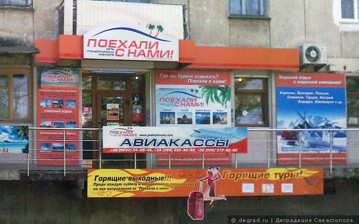 Оранжевый Севастополь (5)