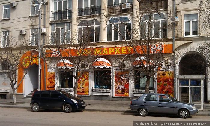 Оранжевый Севастополь (12)