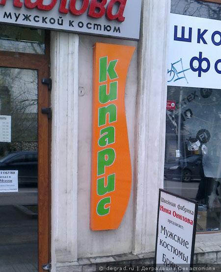 Оранжевый Севастополь (3)