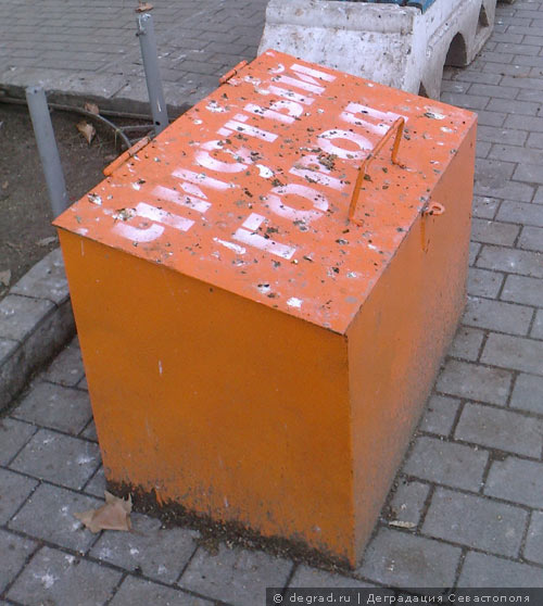 Оранжевый Севастополь (2)