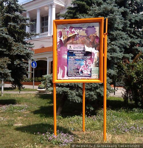 Оранжевый Севастополь (11)