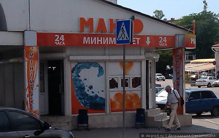 Оранжевый Севастополь (9)