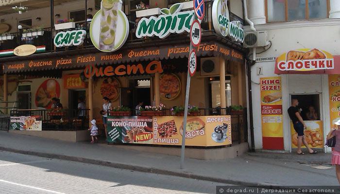 Оранжевый Севастополь (7)