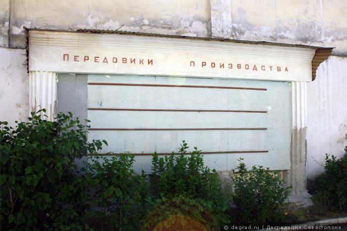 Артефакты Севастополя (17)