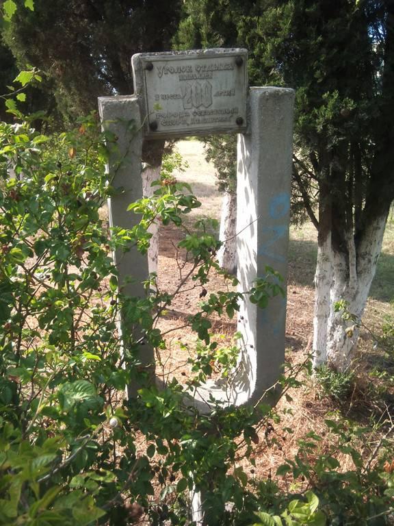 Артефакты Севастополя