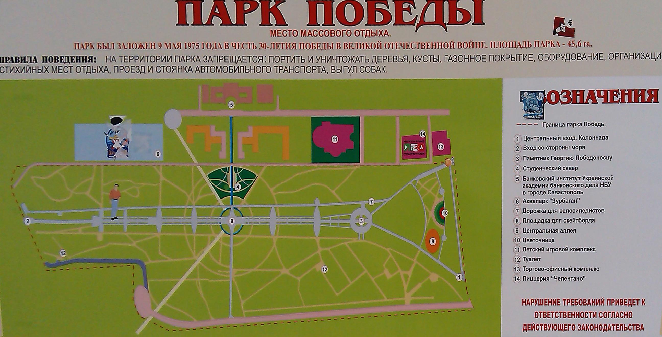 Схема Парка победы