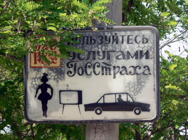 Артефакты Севастополя (2)