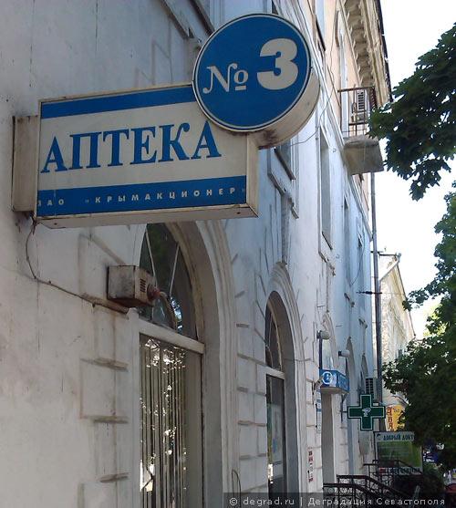 Вывеска аптеки (11)