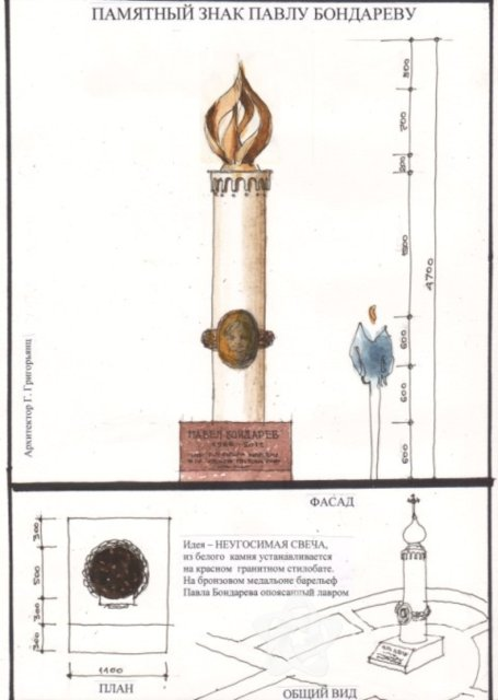 Памятник Павлу Бондареву