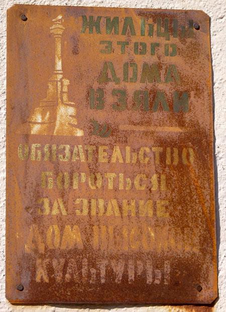 Артефакты Севастополя (21)