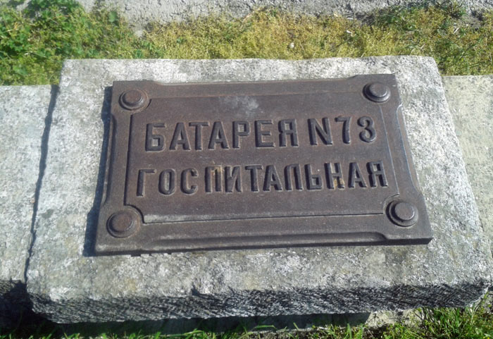 Артефакты Севастополя (16)