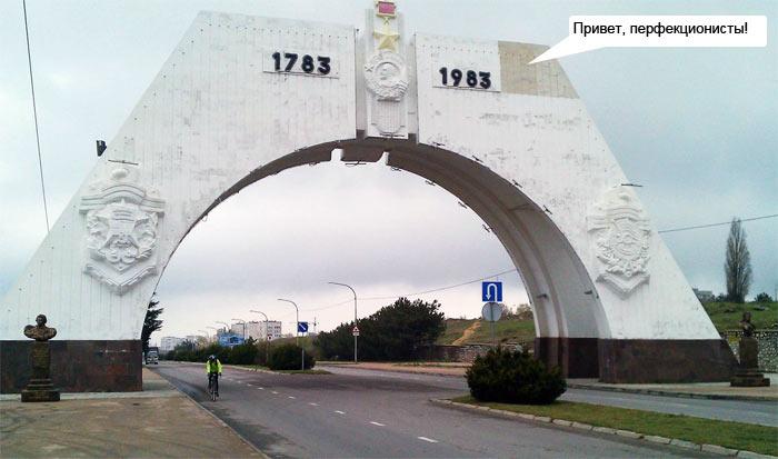 Севастопольская арка