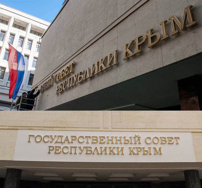 Вывеска на парламенте Крыма