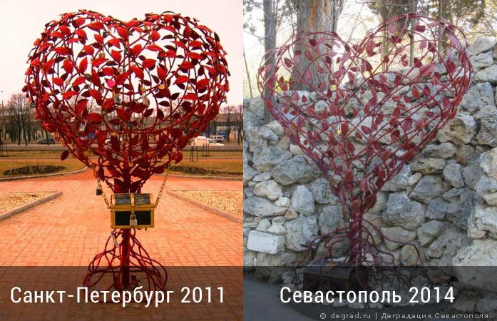 Дерево влюбленных в Севастополе